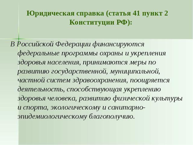 Юридическая справка (статья 41 пункт 2 Конституции РФ): В Российской Федераци...