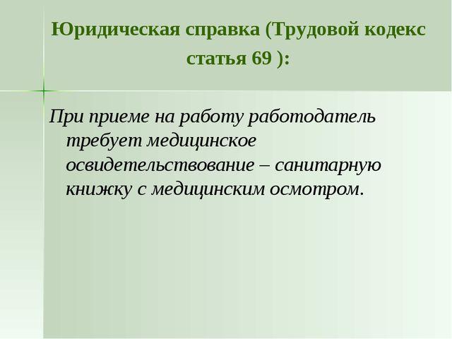 Юридическая справка (Трудовой кодекс статья 69 ): При приеме на работу работо...