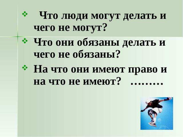 Что люди могут делать и чего не могут? Что они обязаны делать и чего не обяз...