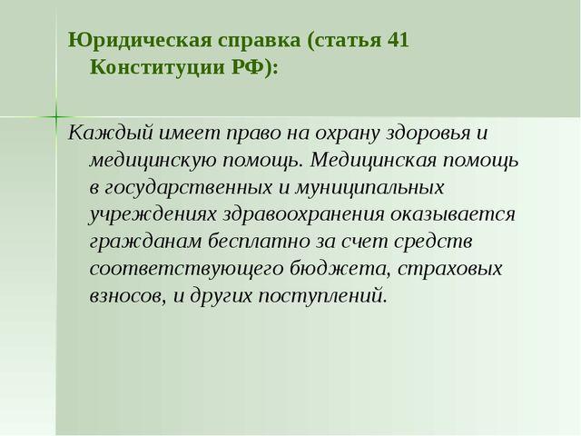Юридическая справка (статья 41 Конституции РФ): Каждый имеет право на охрану...