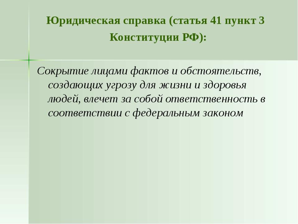 Юридическая справка (статья 41 пункт 3 Конституции РФ): Сокрытие лицами факто...