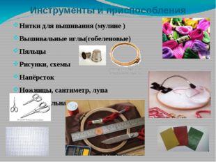 Инструменты и приспособления Нитки для вышивания (мулине ) Вышивальные иглы(г