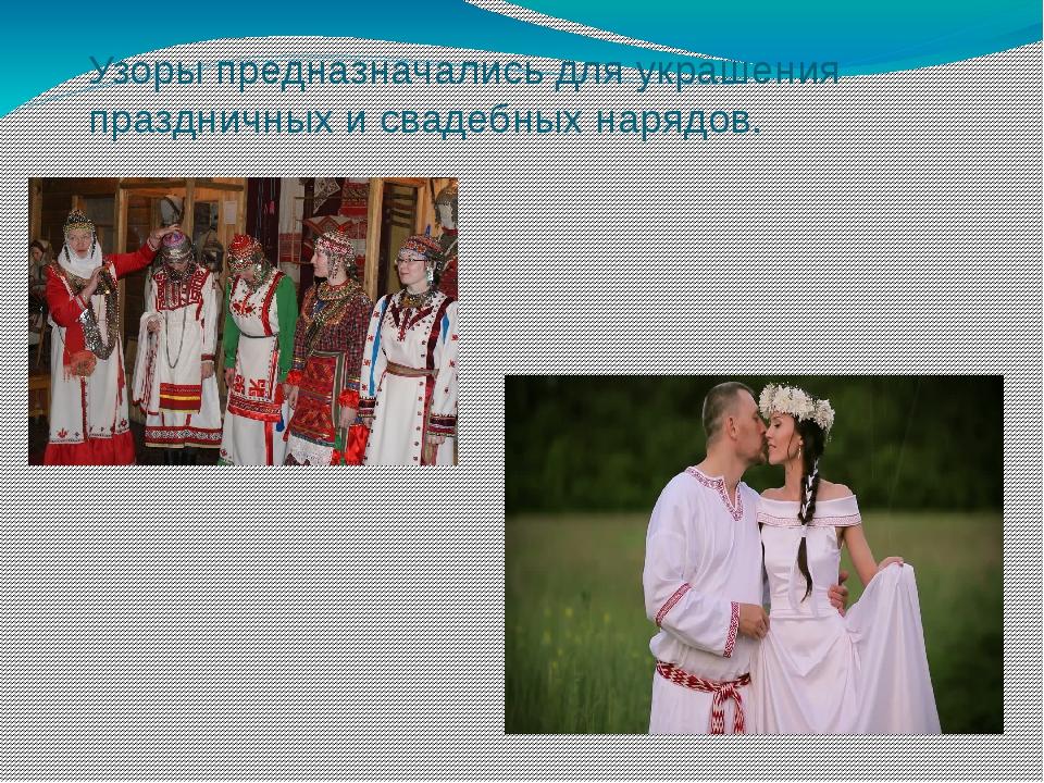 Узоры предназначались для украшения праздничных и свадебных нарядов.