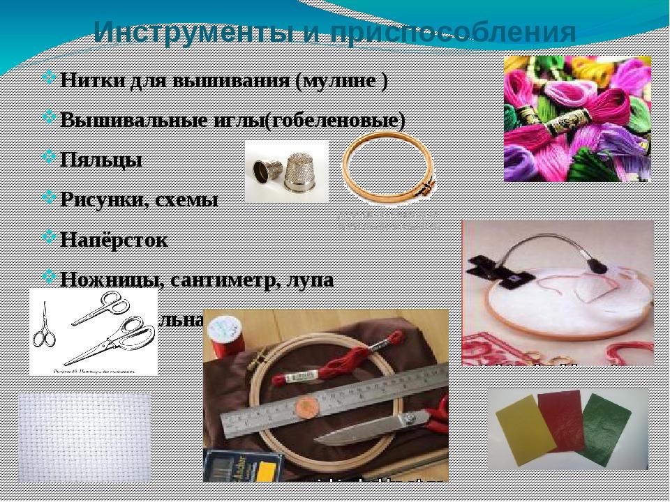 Инструменты и приспособления Нитки для вышивания (мулине ) Вышивальные иглы(г...