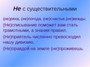 Не с существительными (не)ряха, (не)погода, (не)счастье,(не)вежды. (Не)списыв