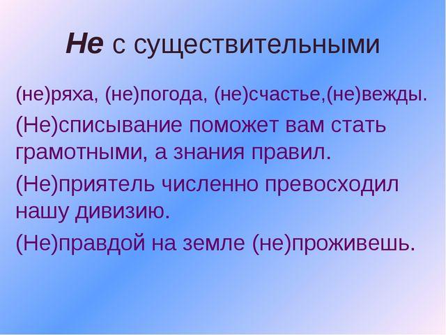 Не с существительными (не)ряха, (не)погода, (не)счастье,(не)вежды. (Не)списыв...
