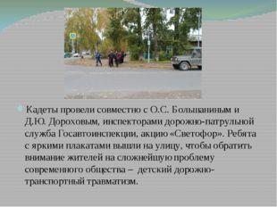 Кадеты провели совместно с О.С. Большаниным и Д.Ю. Дороховым, инспекторами до