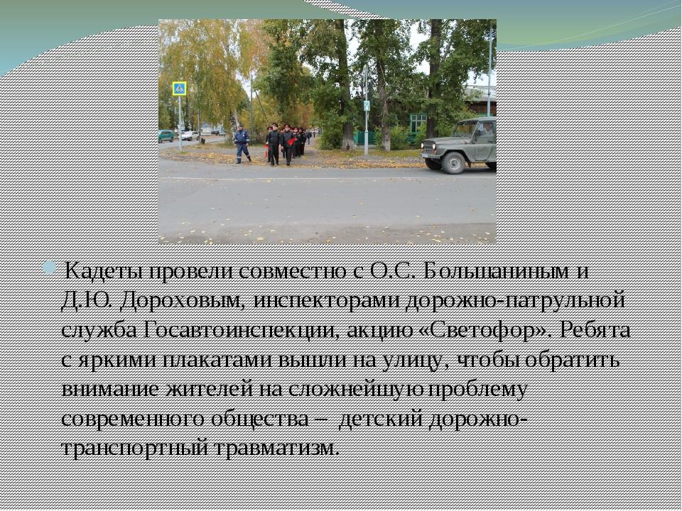 Кадеты провели совместно с О.С. Большаниным и Д.Ю. Дороховым, инспекторами до...