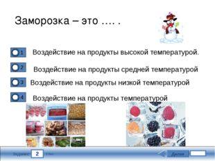2 Задание Воздействие на продукты высокой температурой. Воздействие на продук