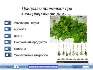 4 Задание Выберите все правильные ответы! Улучшения вкуса аромата цвета Сохра