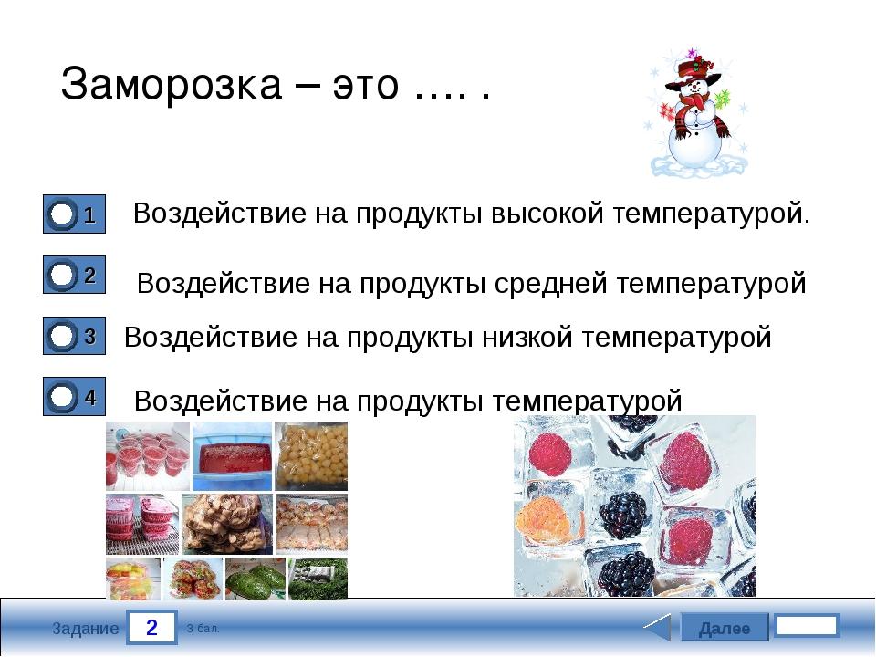 2 Задание Воздействие на продукты высокой температурой. Воздействие на продук...