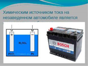 Химическим источником тока на незаведенном автомобиле является аккумуляторная