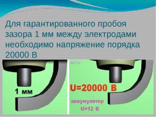 Для гарантированного пробоя зазора 1 мм между электродами необходимо напряжен