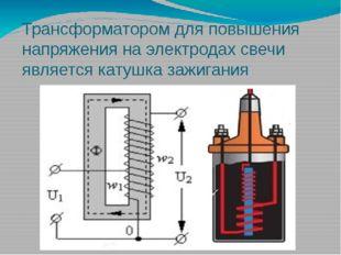 Трансформатором для повышения напряжения на электродах свечи является катушка
