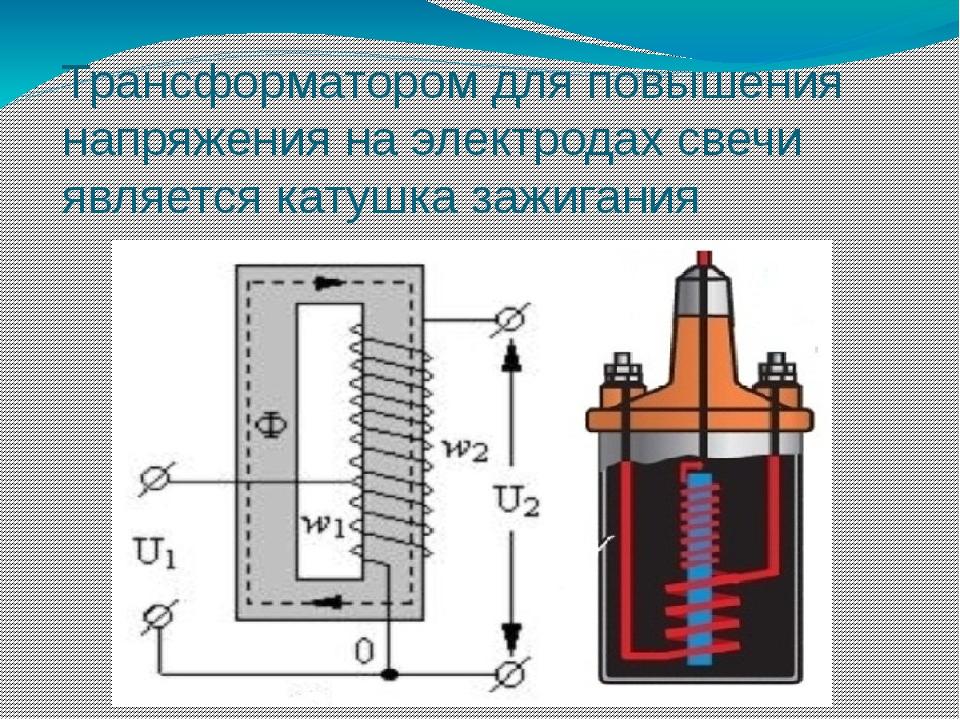 Трансформатором для повышения напряжения на электродах свечи является катушка...