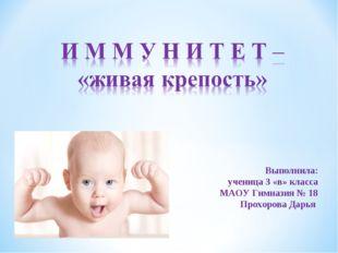 Выполнила: ученица 3 «в» класса МАОУ Гимназия № 18 Прохорова Дарья