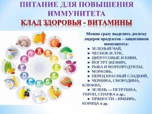 Можно сразу выделить десятку лидеров продуктов – защитников иммунитета: ► ЗЕЛ
