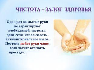 Один раз вымытые руки не гарантируют необходимой чистоты, даже если использов