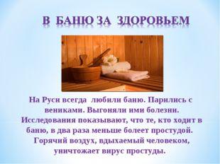 На Руси всегда любили баню. Парились с вениками. Выгоняли ими болезни. Исслед