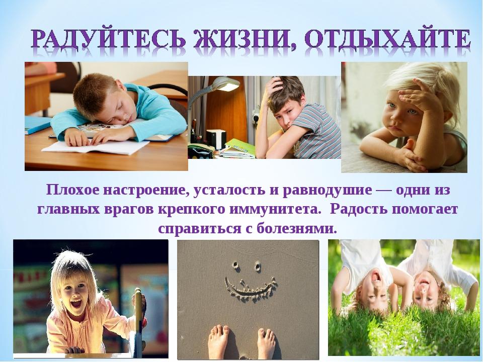Плохое настроение, усталость и равнодушие — одни из главных врагов крепкого и...