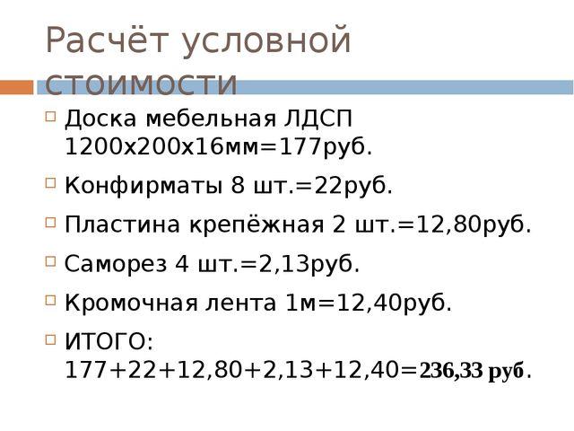 Расчёт условной стоимости Доска мебельная ЛДСП 1200x200x16мм=177руб. Конфирма...