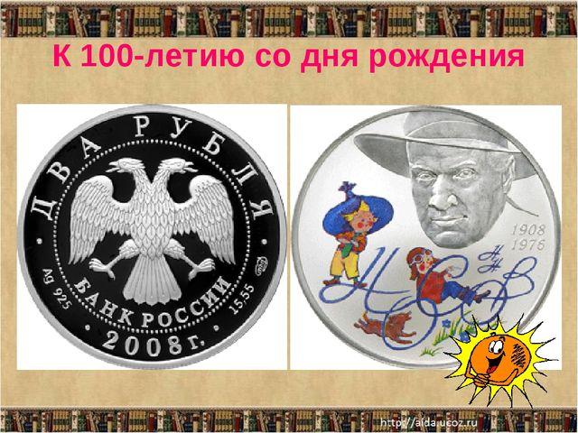 К 100-летию со дня рождения