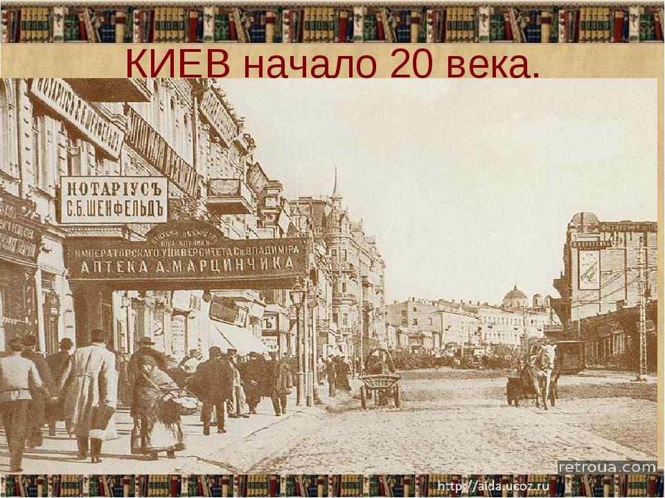 КИЕВ начало 20 века. * *