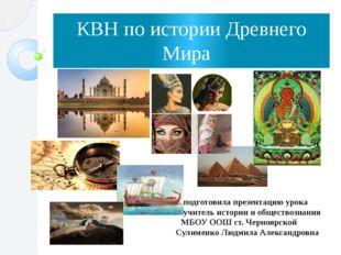 КВН по истории Древнего Мира на тему : «Древний Восток» подготовила презентац