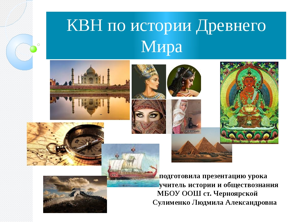 КВН по истории Древнего Мира на тему : «Древний Восток» подготовила презентац...