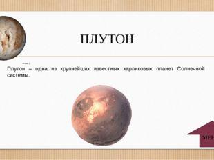ПЛУТОН МЕНЮ Плутон – одна из крупнейших известных карликовых планет Солнечной