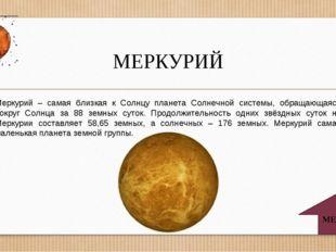 МЕРКУРИЙ МЕНЮ Меркурий – самая близкая к Солнцу планета Солнечной системы, об