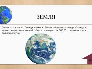 ЗЕМЛЯ МЕНЮ Земля – третья от Солнца планета. Земля обращается вокруг Солнца и