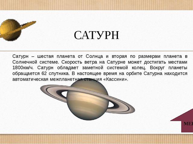 САТУРН МЕНЮ Сатурн – шестая планета от Солнца и вторая по размерам планета в...