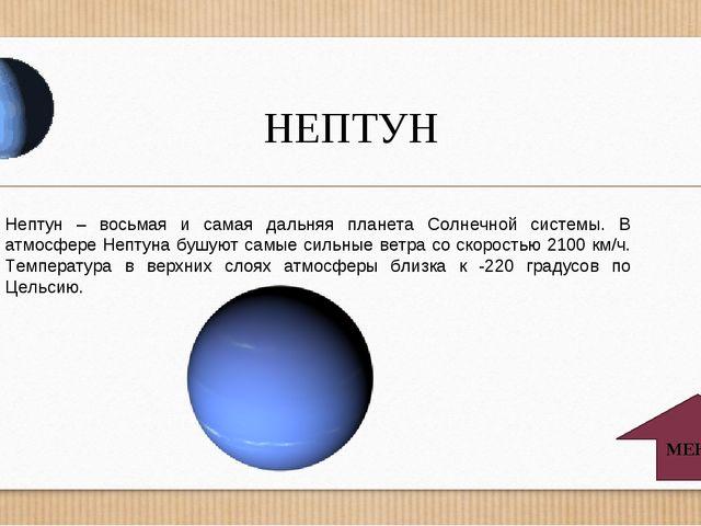 НЕПТУН МЕНЮ Нептун – восьмая и самая дальняя планета Солнечной системы. В атм...