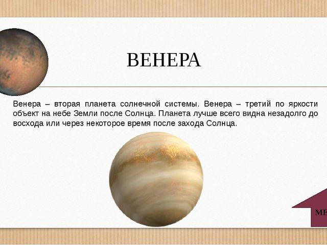ВЕНЕРА МЕНЮ Венера – вторая планета солнечной системы. Венера – третий по ярк...