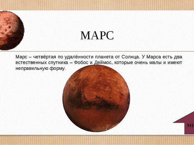 МАРС МЕНЮ Марс – четвёртая по удалённости планета от Солнца. У Марса есть два...