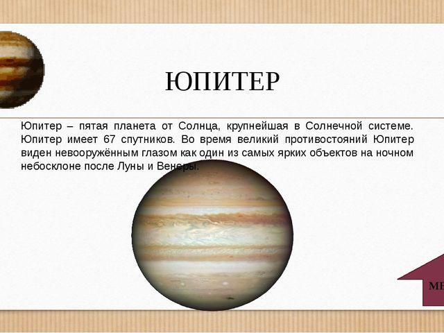 ЮПИТЕР МЕНЮ Юпитер – пятая планета от Солнца, крупнейшая в Солнечной системе....