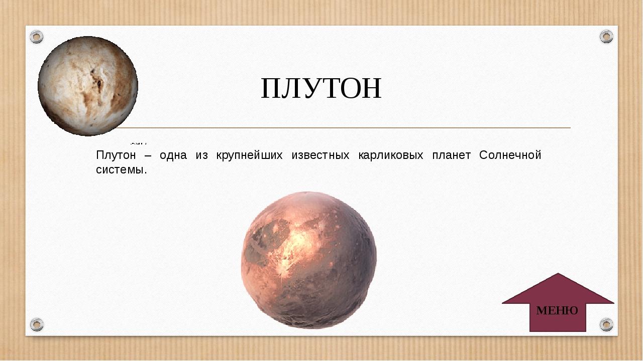 ПЛУТОН МЕНЮ Плутон – одна из крупнейших известных карликовых планет Солнечной...