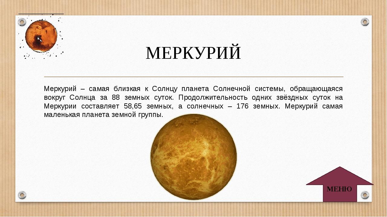 МЕРКУРИЙ МЕНЮ Меркурий – самая близкая к Солнцу планета Солнечной системы, об...