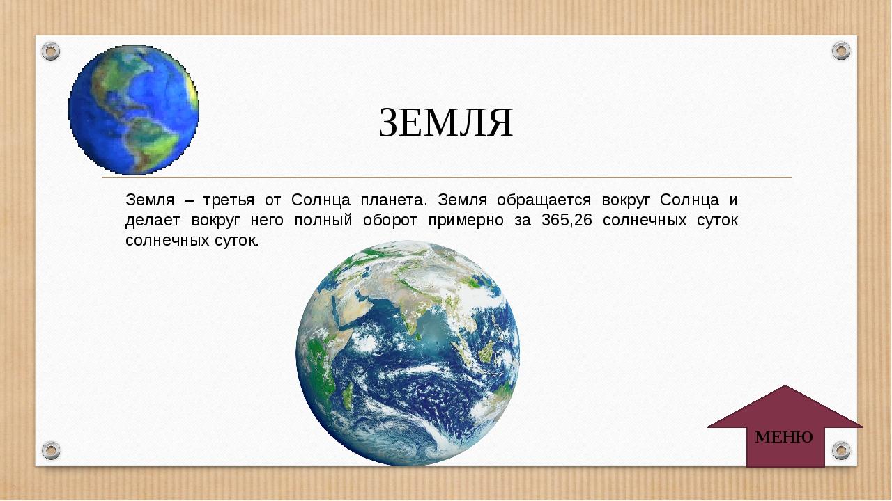 ЗЕМЛЯ МЕНЮ Земля – третья от Солнца планета. Земля обращается вокруг Солнца и...