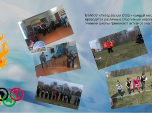 В МКОУ «Лебедёвская ООШ» каждый месяц проводятся различные спортивные меропри