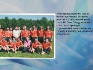 Ученики и выпускники нашей школы принимают активное участие и в спортивной жи