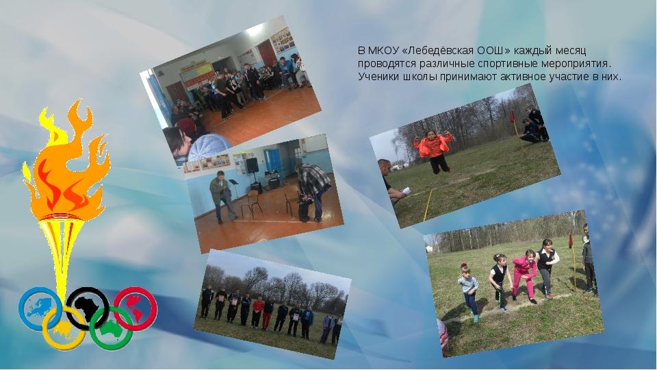 В МКОУ «Лебедёвская ООШ» каждый месяц проводятся различные спортивные меропри...