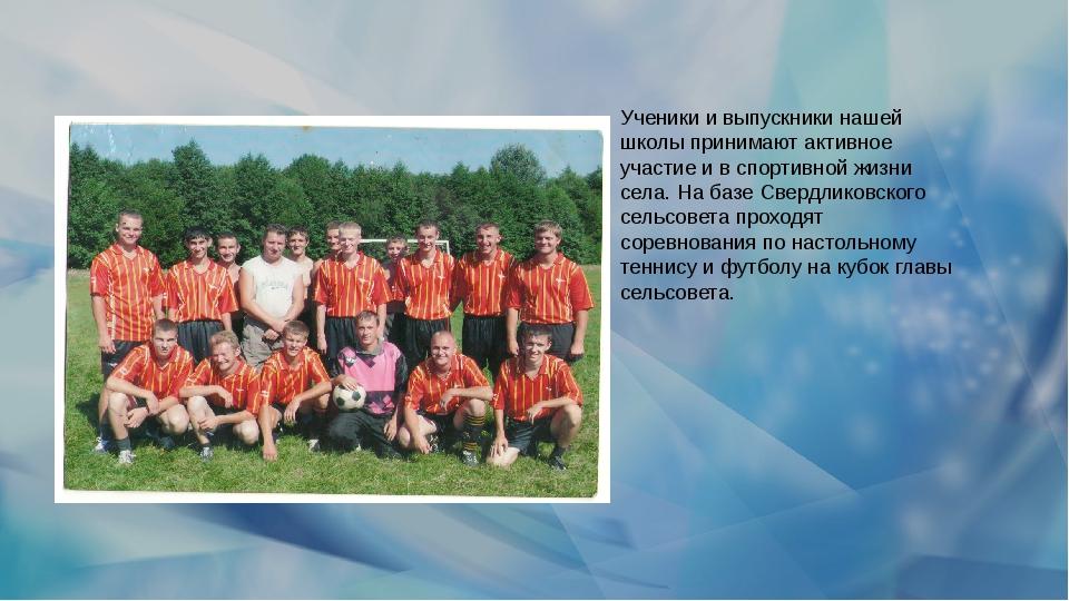 Ученики и выпускники нашей школы принимают активное участие и в спортивной жи...