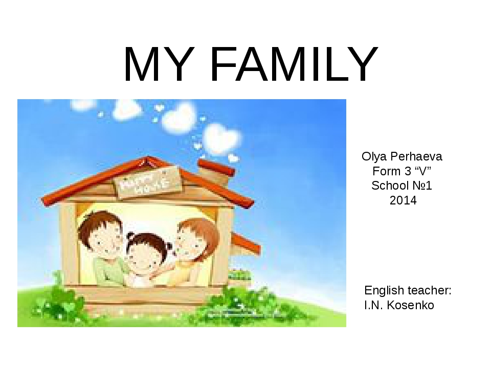 """MY FAMILY Olya Perhaeva Form 3 """"V"""" School №1 2014 English teacher: I.N. Kosenko"""