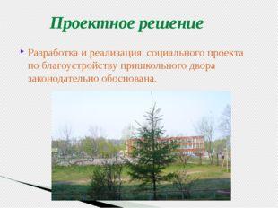 Проектное решение Разработка и реализация социального проекта по благоустройс