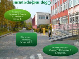 Сбор информации Социологи : Артемьев В, Сокаль А, Савичев В, Батуев И. Экспер