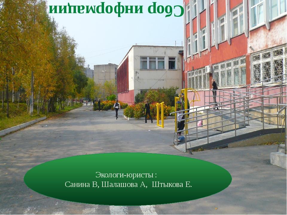 Сбор информации Экологи-юристы : Санина В, Шалашова А, Штыкова Е.