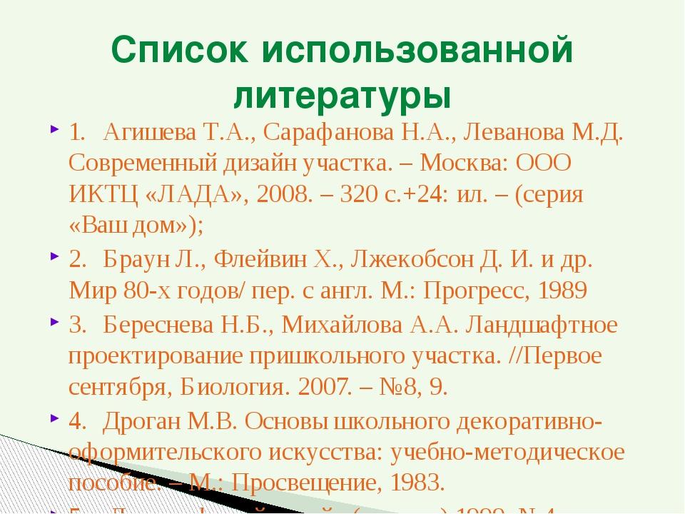 1.Агишева Т.А., Сарафанова Н.А., Леванова М.Д. Современный дизайн участка. –...