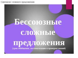 Бессоюзные сложные предложения (урок обобщения, систематизации и проверки зна